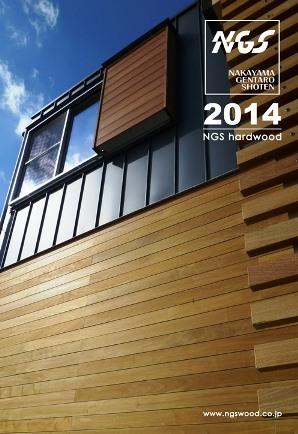NGSハードウッドカタログ2014